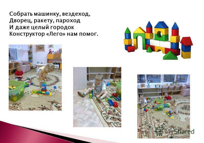 Собрать машинку, вездеход, Дворец, ракету, пароход И даже целый городок Конструктор «Лего» нам помог.