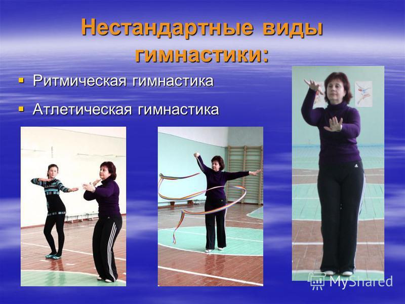 Нестандартные виды гимнастики: Ритмическая гимнастика Ритмическая гимнастика Атлетическая гимнастика Атлетическая гимнастика