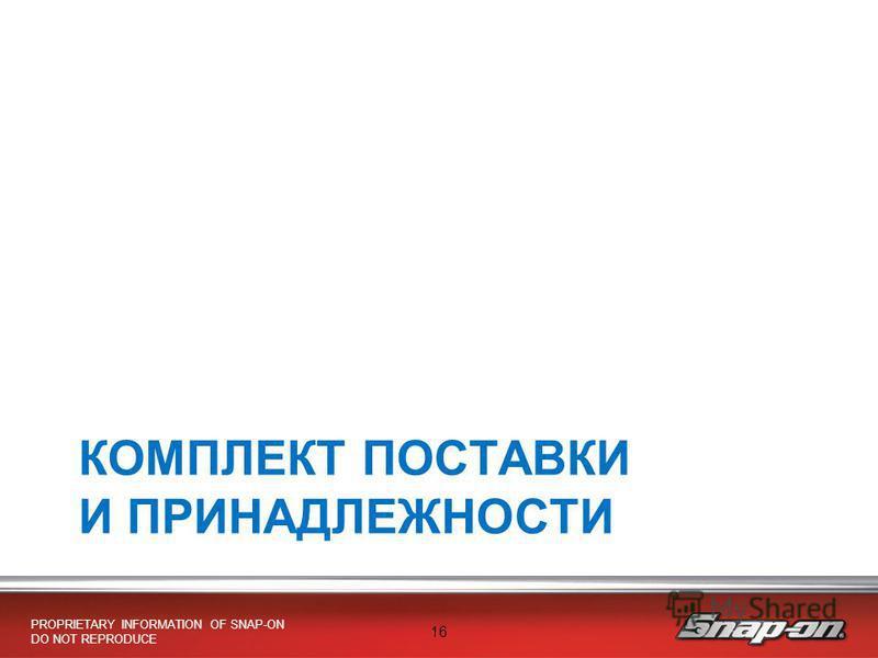 PROPRIETARY INFORMATION OF SNAP-ON DO NOT REPRODUCE 16 КОМПЛЕКТ ПОСТАВКИ И ПРИНАДЛЕЖНОСТИ