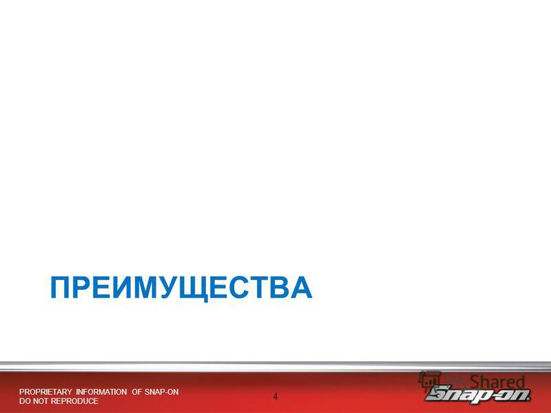 PROPRIETARY INFORMATION OF SNAP-ON DO NOT REPRODUCE 4 ПРЕИМУЩЕСТВА