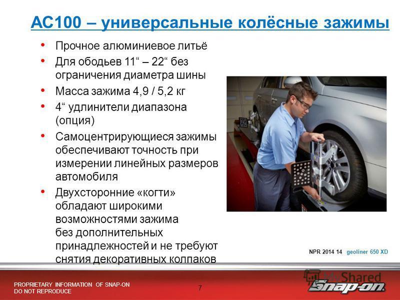 PROPRIETARY INFORMATION OF SNAP-ON DO NOT REPRODUCE 7 NPR 2014 14 geoliner 650 XD AC100 – универсальные колёсные зажимы Прочное алюминиевое литьё Для ободьев 11 – 22 без ограничения диаметра шины Масса зажима 4,9 / 5,2 кг 4 удлинители диапазона (опци