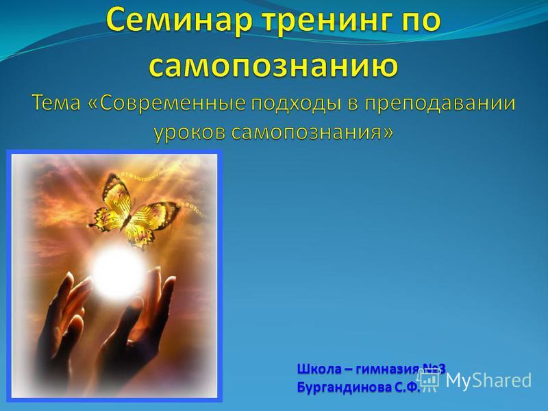 Школа – гимназия 3 Бургандинова С.Ф.