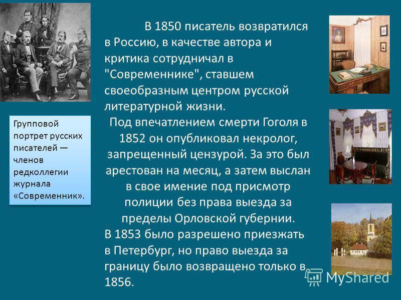 В 1850 писатель возвратился в Россию, в качестве автора и критика сотрудничал в
