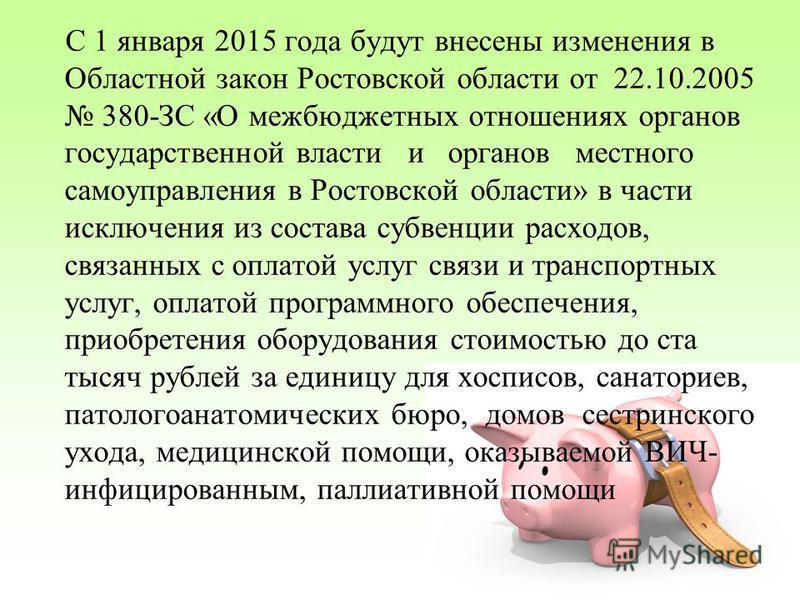 С 1 января 2015 года будут внесены изменения в Областной закон Ростовской области от 22.10.2005 380-ЗС «О межбюджетных отношениях органов государственной власти и органов местного самоуправления в Ростовской области» в части исключения из состава суб