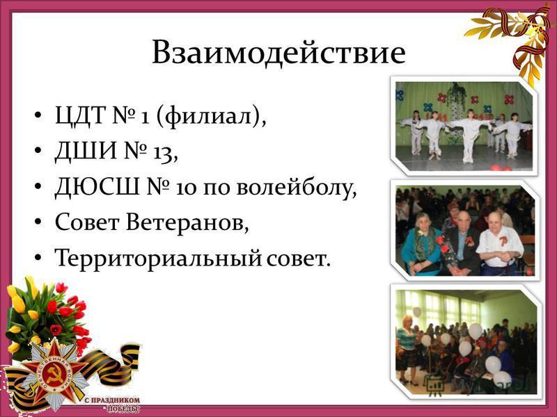 Взаимодействие ЦДТ 1 (филиал), ДШИ 13, ДЮСШ 10 по волейболу, Совет Ветеранов, Территориальный совет.
