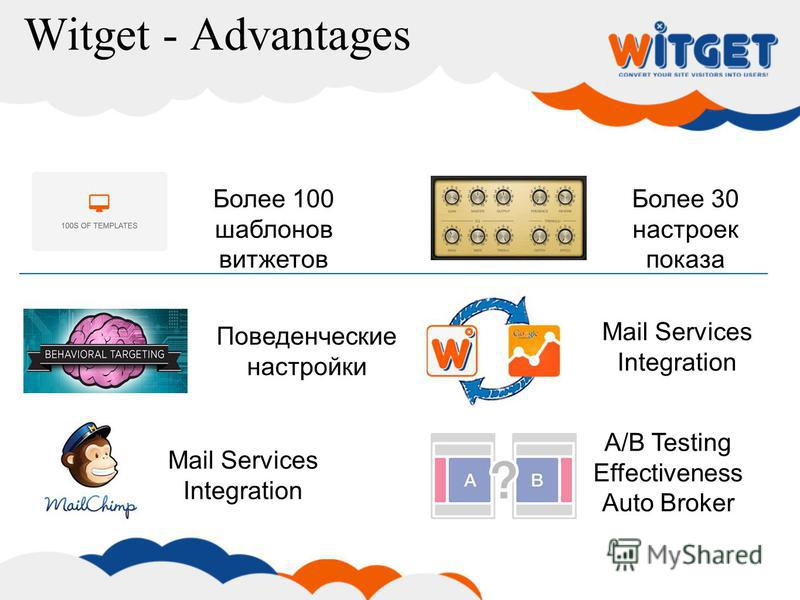 Witget - Advantages Mail Services Integration Поведенческие настройки Более 100 шаблонов витжетов Более 30 настроек показа Mail Services Integration A/B Testing Effectiveness Auto Broker