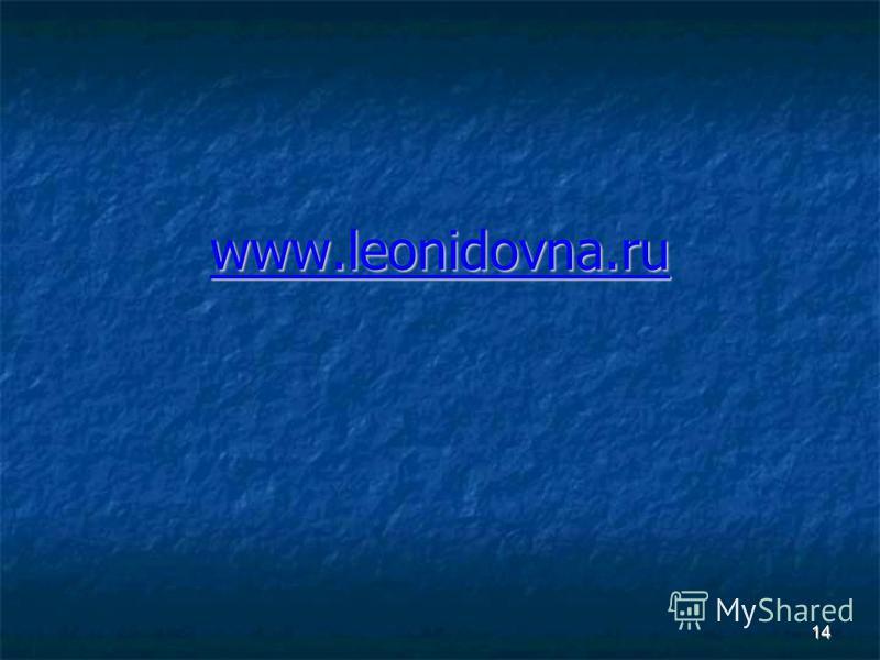www.leonidovna.ru 14