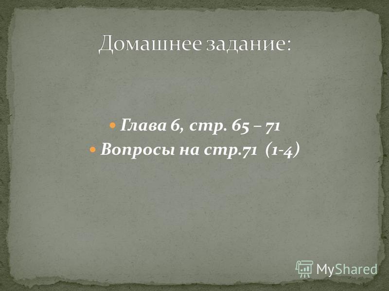 Глава 6, стр. 65 – 71 Вопросы на стр.71 (1-4)