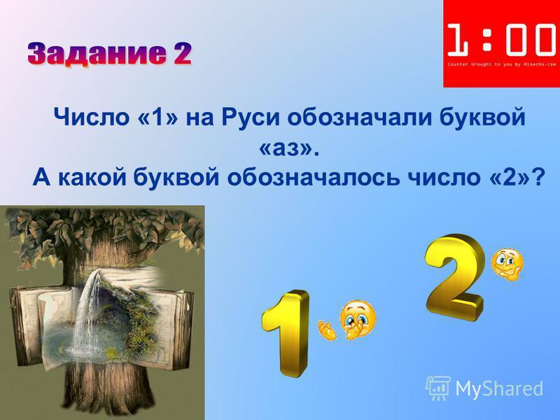 Число «1» на Руси обозначали буквой «аз». А какой буквой обозначалось число «2»?