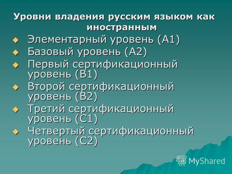 Уровни владения русским языком как иностранным Элементарный уровень (А1) Элементарный уровень (А1) Базовый уровень (А2) Базовый уровень (А2) Первый сертификационный уровень (В1) Первый сертификационный уровень (В1) Второй сертификационный уровень (В2