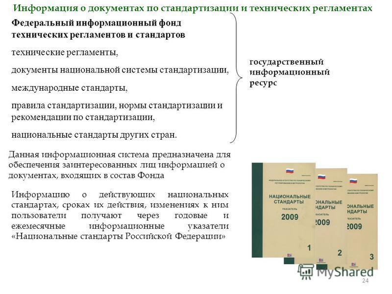24 Информация о документах по стандартизации и технических регламентах Федеральный информационный фонд технических регламентов и стандартов технические регламенты, документы национальной системы стандартизации, международные стандарты, правила станда