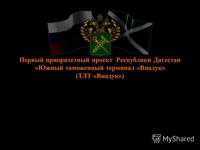 Первый приоритетный проект Республики Дагестан «Южный таможенный терминал «Виадук» (ТЛТ «Виадук»)
