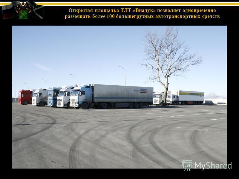 Открытая площадка ТЛТ «Виадук» позволяет одновременно размещать более 100 большегрузных автотранспортных средств