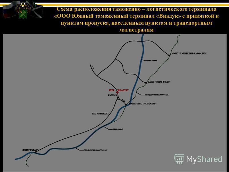Схема расположения таможенной – логистического терминала «ООО Южный таможенный терминал «Виадук» с привязкой к пунктам пропуска, населенным пунктам и транспортным магистралям