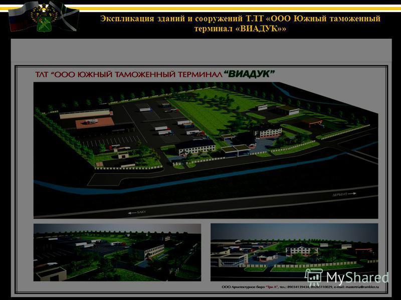 Экспликация зданий и сооружений ТЛТ «ООО Южный таможенный терминал «ВИАДУК»»