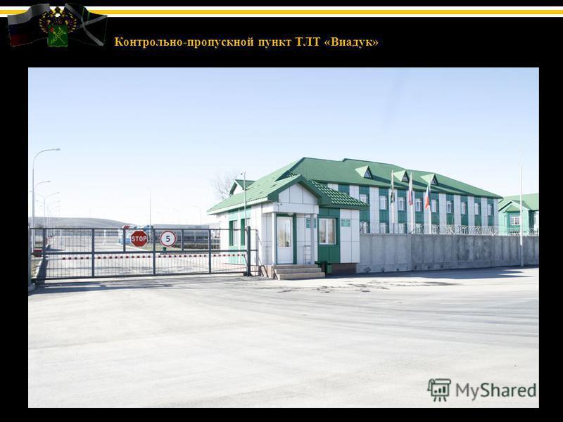 Контрольно-пропускной пункт ТЛТ «Виадук»