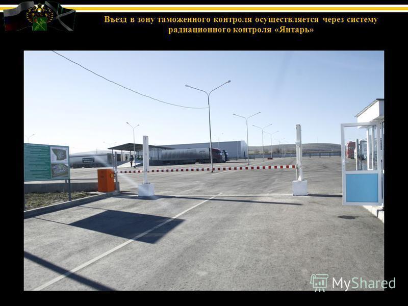 Въезд в зону таможеннойго контроля осуществляется через систему радиационного контроля «Янтарь»