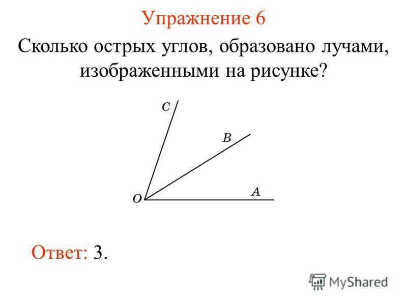 Упражнение 6 Сколько острых углов, образовано лучами, изображенными на рисунке? Ответ: 3.
