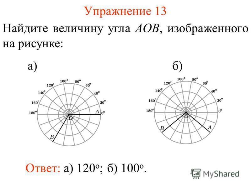 Упражнение 13 Найдите величину угла AOB, изображенного на рисунке: а) б) Ответ: а) 120 о ;б) 100 о.
