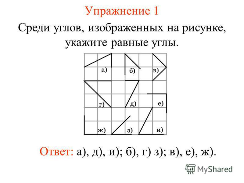 Упражнение 1 Среди углов, изображенных на рисунке, укажите равные углы. Ответ: а), д), и); б), г) з); в), е), ж).