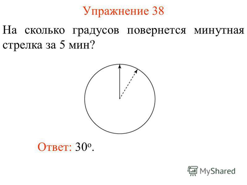 Упражнение 38 На сколько градусов повернется минутная стрелка за 5 мин? Ответ: 30 о.