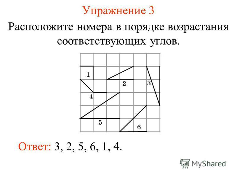 Упражнение 3 Расположите номера в порядке возрастания соответствующих углов. Ответ: 3, 2, 5, 6, 1, 4.