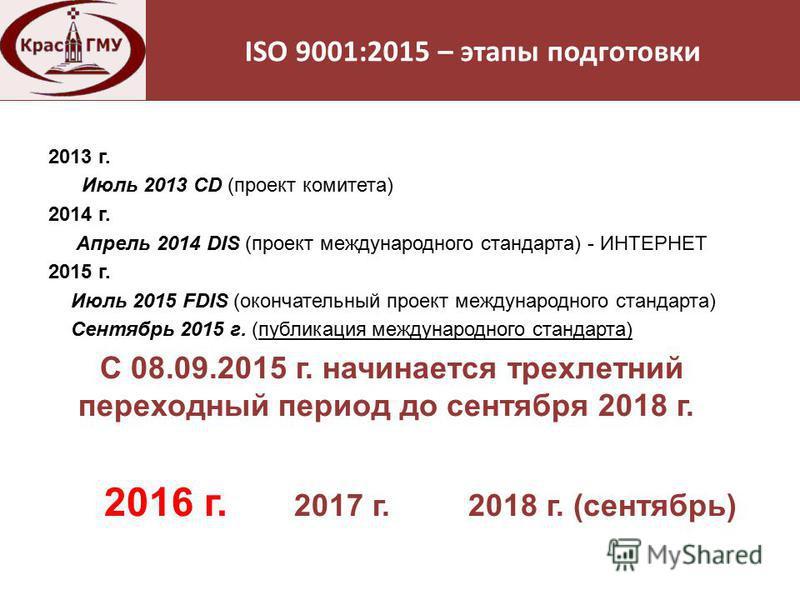 Нормативная база 2013 г. Июль 2013 CD (проект комитета) 2014 г. Апрель 2014 DIS (проект международного стандарта) - ИНТЕРНЕТ 2015 г. Июль 2015 FDIS (окончательный проект международного стандарта) Сентябрь 2015 г. (публикация международного стандарта)