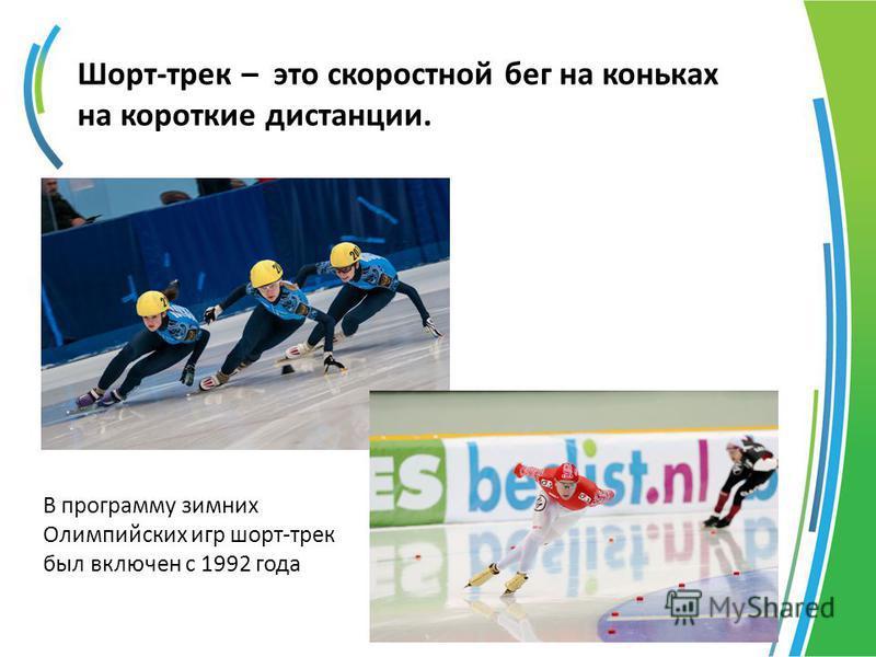Шорт-трек – это скоростной бег на коньках на короткие дистанции. В программу зимних Олимпийских игр шорт-трек был включен с 1992 года