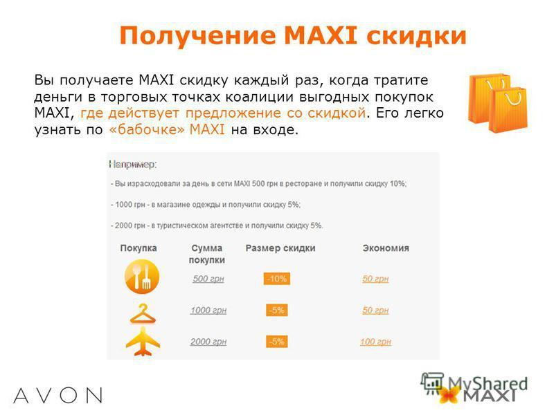 Получение MAXI скидки Вы получаете MAXI скидку каждый раз, когда тратите деньги в торговых точках коалиции выгодных покупок MAXI, где действует предложение со скидкой. Его легко узнать по «бабочке» MAXI на входе.