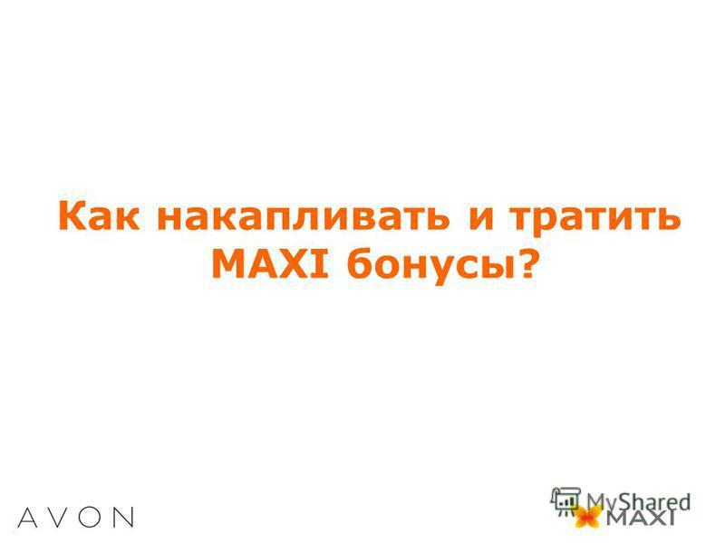 Как накапливать и тратить MAXI бонусы?
