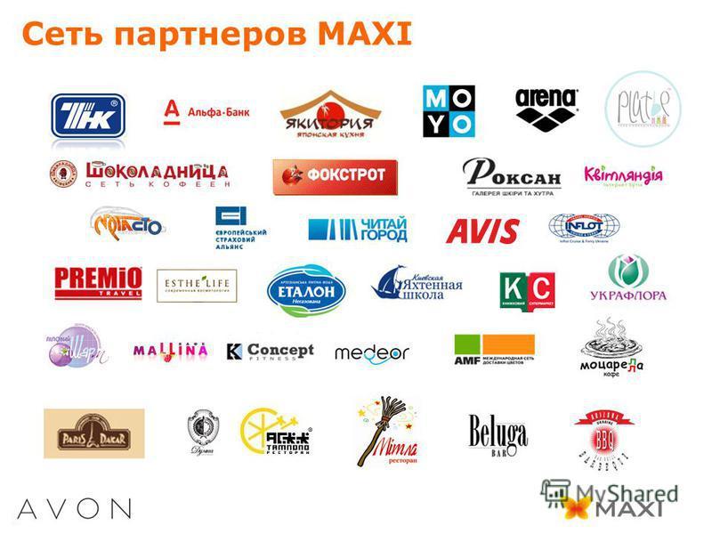 Сеть партнеров MAXI