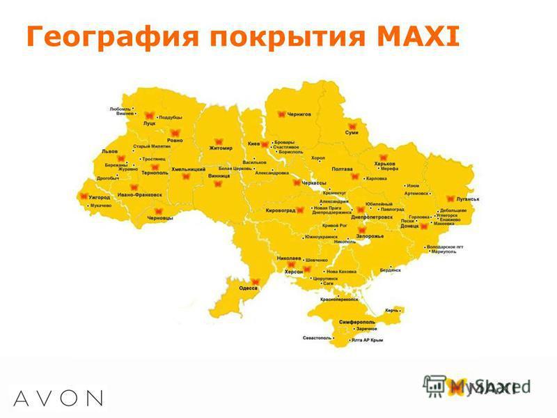 География покрытия MAXI