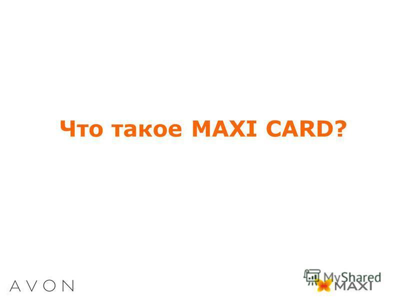 Что такое MAXI CARD?