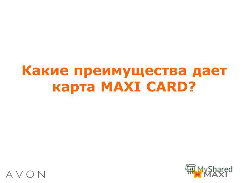 Какие преимущества дает карта MAXI CARD?