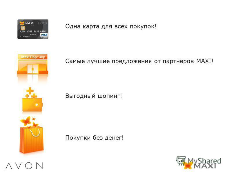 Одна карта для всех покупок! Самые лучшие предложения от партнеров MAXI! Выгодный шопинг! Покупки без денег!