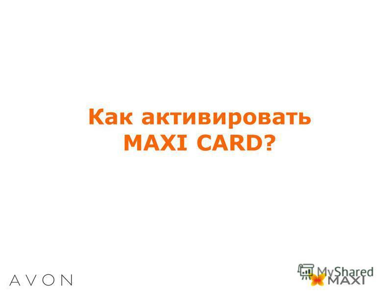 Как активировать MAXI CARD?