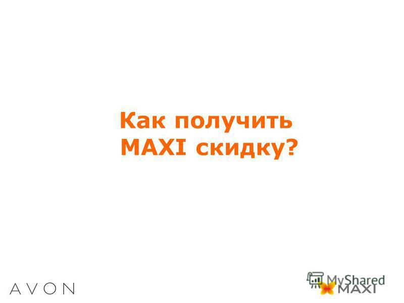 Как получить MAXI скидку?