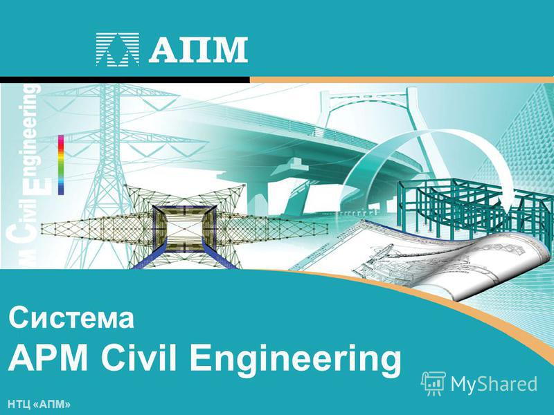 Система APM Civil Engineering НТЦ «АПМ»