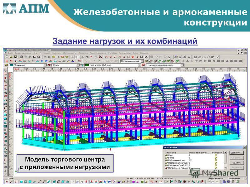 Задание нагрузок и их комбинаций Модель торгового центра с приложенными нагрузками Железобетонные и армокаменные конструкции
