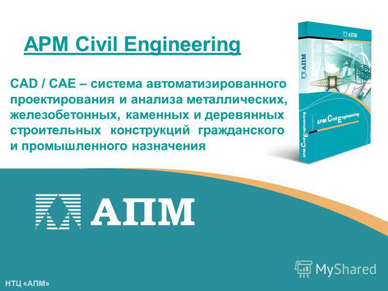 CAD / CAE – система автоматизированного проектирования и анализа металлических, железобетонных, каменных и деревянных строительных конструкций гражданского и промышленного назначения APM Civil Engineering