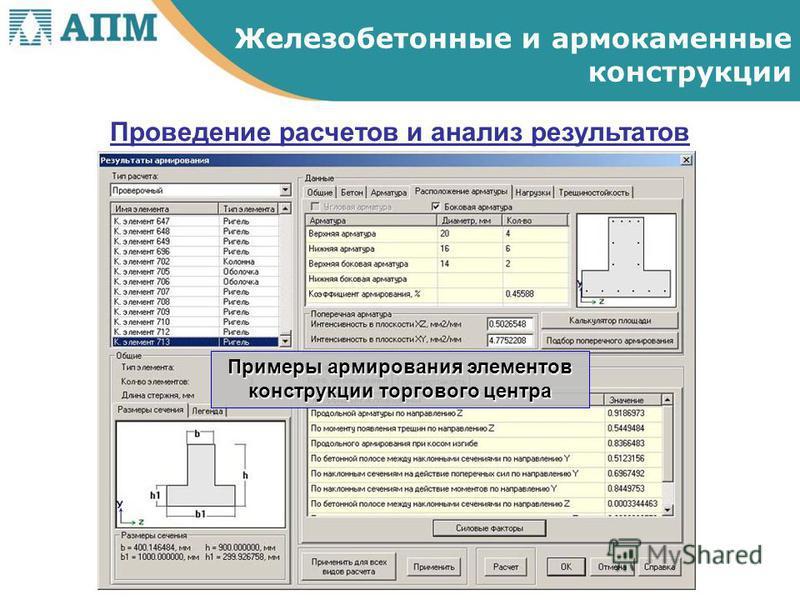 Проведение расчетов и анализ результатов Железобетонные и армокаменные конструкции Примеры армирования элементов конструкции торгового центра