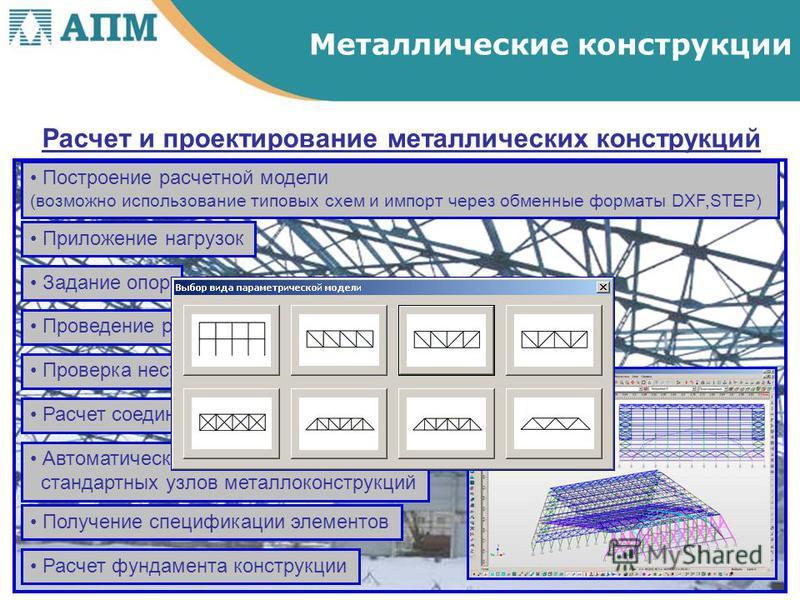 Металлические конструкции Расчет и проектирование металлических конструкций Построение расчетной модели (возможно использование типовых схем и импорт через обменные форматы DXF,STEP) Приложение нагрузок Задание опор Проведение расчета и анализ резуль