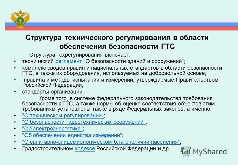 Структура технического регулирования в области обеспечения безопасности ГТС Структура техрегулирования включает: технический регламент