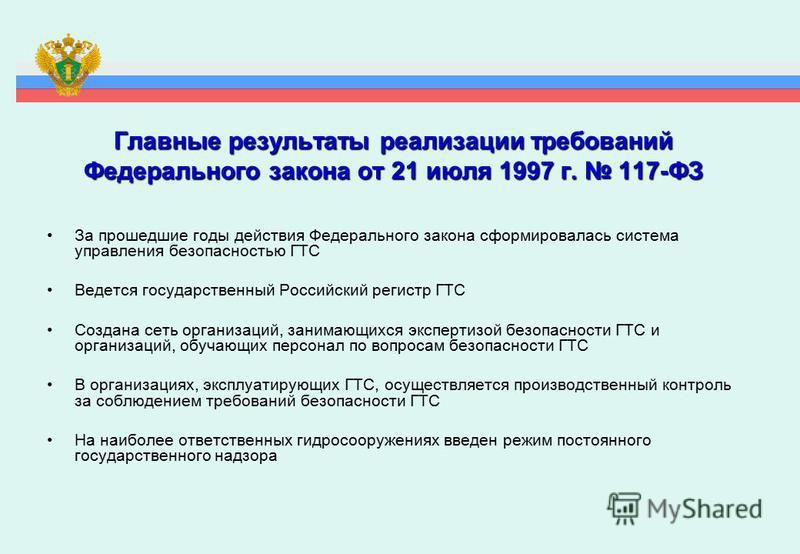 Главные результаты реализации требований Федерального закона от 21 июля 1997 г. 117-ФЗ За прошедшие годы действия Федерального закона сформировалась система управления безопасностью ГТС Ведется государственный Российский регистр ГТС Создана сеть орга