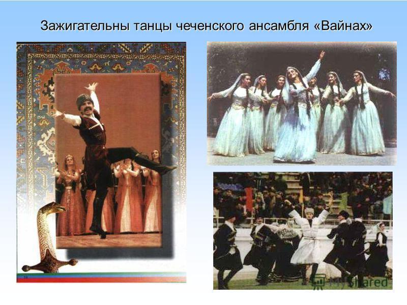 Зажигательны танцы чеченского ансамбля «Вайнах»