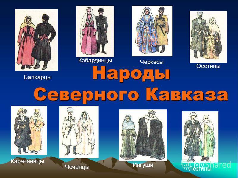 Народы Северного Кавказа Кабардинцы Балкарцы Черкесы Осетины Карачаевцы Чеченцы Ингуши Лезгины