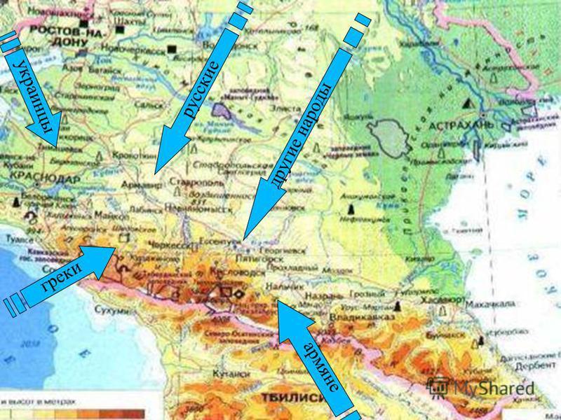 русские украинцы другие народы армяне греки