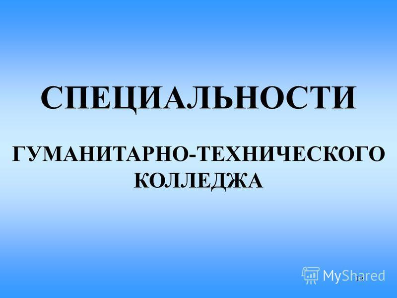 10 СПЕЦИАЛЬНОСТИ ГУМАНИТАРНО-ТЕХНИЧЕСКОГО КОЛЛЕДЖА