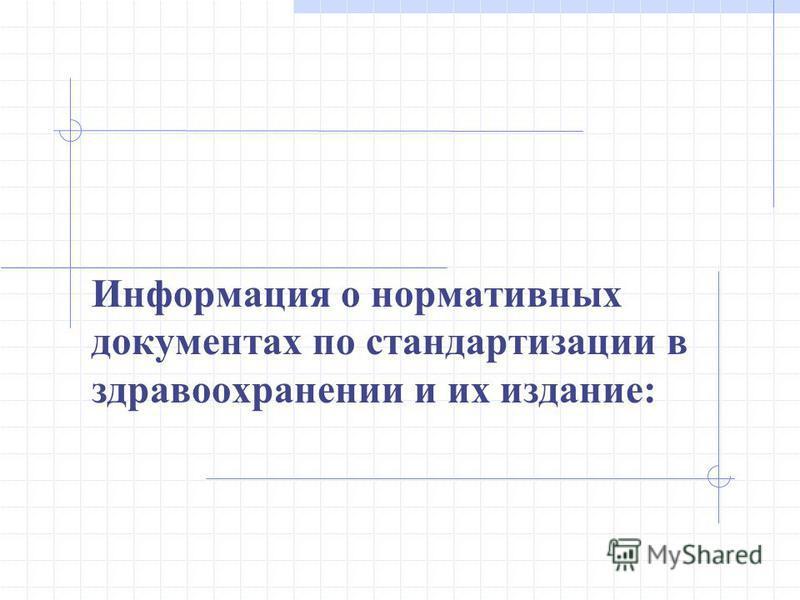 Информация о нормативных документах по стандартизации в здравоохранении и их издание: