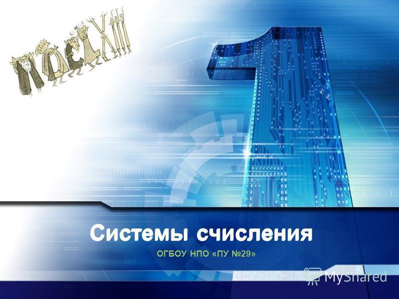 Системы счисления ОГБОУ НПО «ПУ 29» Системы счисления